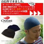 ショッピングアウトラスト イスラム帽 イスラムワッチ メンズ 帽子 イスラム帽子 ニット帽 さすがの日本製 アウトラスト islam シンプル 大きいサイズ