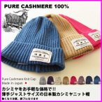 カシミヤニットキャップ カシミア ニット帽 帽子 男性用 メンズ ブランド ニットキャップ 日本製