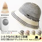 シルク 夏 帽子 レディース つば広 夏用 折りたためる ストローハット 麦わら帽子 日よけ帽子 折りたたみ帽子