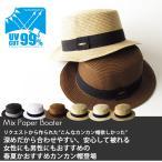 帽子 メンズ 麦わら帽子 レディース ストローハット UV カンカン帽