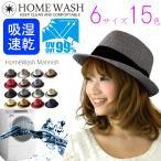 帽子 メンズ ハット 大きいサイズ 中折れ帽 洗える折りたたみ帽子