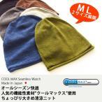 ニット帽 メンズ 大きいサイズ 薄手 クールマックス