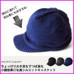 つば付きニット帽 メンズ レディース ニット帽 帽子 大きい