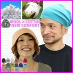 医療用帽子 メンズ 帽子 レディース ニット帽 抗がん剤