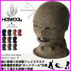 目出し帽 防寒 ニット帽 メンズ 帽子 バラクラバ フェイスマスク 日本製 クーポン利用で1000円OFF