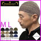ショッピングニット帽 イスラムワッチ イスラム帽 メンズ 帽子 イスラム帽子 ニット帽  ピュアシルク 大きいサイズ