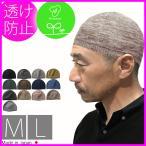 Yahoo!男前レシピ メンズ帽子 EdgeCityイスラムワッチ イスラム帽 メンズ 帽子 イスラム帽子 ニット帽  オーガニックコットン 大きいサイズ