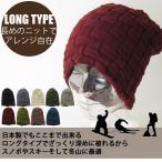 ニット帽 メンズ 帽子 ブランド レディース ニット帽子