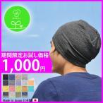 Yahoo!男前レシピ メンズ帽子 EdgeCityニット帽 メンズ レディース 医療用帽子 抗がん剤 帽子 オーガニックコットン