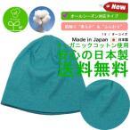 Yahoo!男前レシピ メンズ帽子 EdgeCity医療用帽子 抗がん剤 帽子 夏用 日本製 オーガニックコットン 春夏
