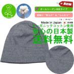 Yahoo!男前レシピ メンズ帽子 EdgeCity医療用帽子 抗がん剤 帽子 夏用 日本製 オーガニックコットン 秋冬
