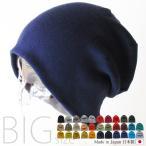 ニット帽 メンズ 帽子 レディース 大きいサイズ