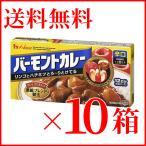 【送料無料・まとめ買い】ハウス バーモントカレー 辛口 230g 12皿分×10箱 バーモンドカレー