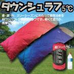 寝袋 シュラフ ダウン 羽毛 コンパクト 5℃  封筒型 (あすつく対応・送料無料)レッド ブルー 赤 青