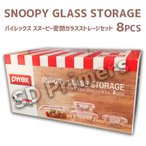 【送料無料】Pyrex パイレックス スヌーピーガラス ストレージセット スクエア500ml レクタングル630ml 8pcs