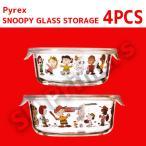 【送料無料】Pyrex パイレックス スヌーピーガラス ストレージセット ラウンド380ml ラウンド630ml 4pcs