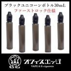 電子タバコ用 30mL ブラックユニコーンボトル 5本セット ファーストロック仕様 VAPE 電子タバコ G-37