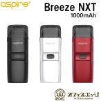 Aspire Breeze NXT KIT 1000mAh アスパイア ブリーズ ネクスト ベイプ 電子タバコ スターターキット vape [L-7]