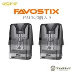Aspire Favostix【交換用PODカートリッジ 3個入りパック】/ファボスティックス/アスパイア/ ベイプ 本体 電子タバコ vape スペア pod ポッド  [D-28]