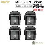 【2箱セット】Aspire Minican+ 用PODカートリッジ 2個入り/ミニカンプラス/アスパイア/minican plus ポッド ポット coil コイル スペア coil  [X-61]