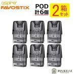 【2箱セット】Aspire Favostix 交換用PODカートリッジ /ファボスティックス/アスパイア/ ベイプ 本体 電子タバコ vape スペア pod ポッド  [K-47]