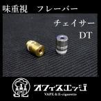 極小内径 フレーバーチェイサー ショートスリット 510ドリップチップ DT 電子たばこ vape H-48