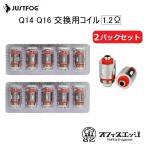 2パックセット 1.2オーム JUSTFOG Compact14 Q14 Q16 交換用コイル ジャストフォグ JUSTFOG Q14 Compact Kit用 スペアコイル [B-54]