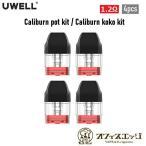 UWELL Caliburn koko kit 交換用POD 【1,2Ω】【4個入り】【Caliburn KOKO Portable System Kit】カリバーン ココ ユーウェル [X-11]