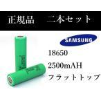 2本セット 100%正規品 サムスン samsung INR18650 2500mAH 25R 電子タバコ用 バッテリー 電池 03045659 J-51