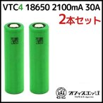 正規品 2本セット Sony US18650 VTC4 2100mAh 30A High Drain vape