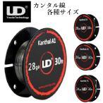 UD 正規品 カンタルワイヤー A-1グレード 各種 電子たばこ vape ビルド wire ユーディ kanthal [A-25]