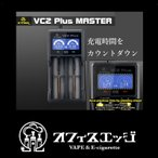 XTAR 正規品 VC2 plus MASTER バッテリーチャージャー エクスター vc2 plus master