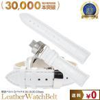 ショッピング腕時計 腕時計替えバンド 替えベルト COLORS Dバックルタイプ ホワイト 18mm 19mm 20mm  ホワイトが美しい  Dバックルタイプ / 腕時計バンド 腕時計ベルト 腕時計