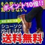 シューソク 制菌ビジネスソックス(3足セット) 抗菌靴下 抗菌 靴下