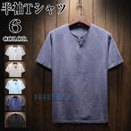 半袖 メンズ Tシャツ リネンTシャツ 麻Tシャツ インナー トップス 白Tシャツ クルーネック 無地 薄手 涼しい 夏 50代