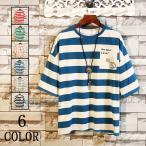 Tシャツ メンズ 七分袖 七分袖Tシャツ ボーダー柄 半袖Tシャツ ビッグシルエット 五分袖tシャツ カジュアルtシャツ  英字柄 夏 サマー