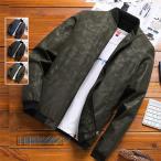 ジャケット メンズ ミリタリージャケット 切り替え ブルゾン 大きいサイズ フライトジャケット 撥水加工 防風 秋冬
