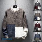 セーター メンズ ニットセーター オシャレ ニット 大きいサイズ カットソー 切り替え 部屋着 カジュアル 秋冬 大きいサイズ 防寒