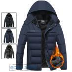 ダウンジャケット メンズ 裏起毛 中綿ジャケット 防寒ジャケット フード付き ボアジャケット 暖かい 防風 秋冬
