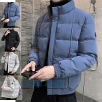 ダウンジャケット メンズ 中綿ジャケット キルティングジャケット 冬物 保温 通勤 ビジネス アウトドア ブルゾン 防寒着 秋冬
