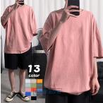 半袖tシャツ メンズ 無地 五分袖tシャツ おしゃれ 綿100% 大きいサイズ クルーネック シンプル アメカジ 夏