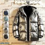 ダウンジャケット メンズ 中綿ダウンジャケット コート キルティング 無地 シルバー アウター 暖かい 防寒 オシャレ スウェット かっこいい 秋冬 フード付き