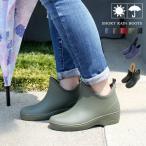 レイン ブーツ  レディース 完全防水 抗菌加工 ショート レイン ブーツ 雨 ガーデニング 長靴