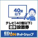 エディオンYAHOO!店専用 EDION 【テレビ(〜40型まで)】(標準)設置 Eテレビセツチ 01-40 [Eテレビセツチ0140]