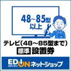 エディオンYAHOO!店専用 EDION 【テレビ(48型〜85型)】(標準)設置 Eテレビセツチ 48-70 [Eテレビセツチ4870]