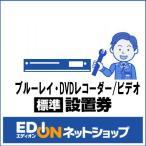 エディオンYAHOO店専用 EDION 【DVD・Blu-ray・Video】(標準)設置 EDVD.BLU-RAY レコーダーセツチ [EDVDBLURAYレコダセツチ]
