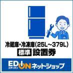 エディオンYAHOO 店専用 EDION 冷蔵庫 冷凍庫 25L~379L 標準 設置 Eレイゾウコセツチ 25-379L Eレイゾウコセツチ25379L
