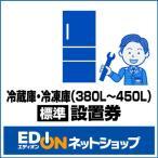 エディオンYAHOO!店専用 EDION 【冷蔵庫・冷凍庫(...