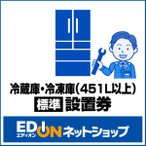 еие╟егекеєYAHOO!┼╣└ь═╤ EDION б┌╬ф┬в╕╦бж╬ф┼р╕╦б╩451L░╩╛хб╦б█ б╩╔╕╜рб╦└▀├╓ Eеьеде╛еже│е╗е─е┴ 451-1000L [Eеьеде╛еже│е╗е─е┴4511000L]