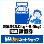 エディオンYAHOO!店専用 EDION 【洗濯機(〜5.9kgまで)】(標準)設置 Eセンタクキセツチ 3.0-5.9KG [Eセンタクキセツチ3059KG]
